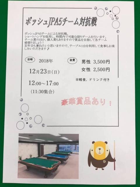 2018120114312400-IMG_7350-small.jpg