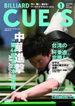 CUE'S Vol.149表紙