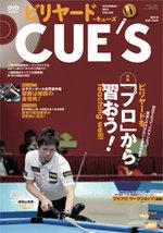 CUE'S Vol.155表紙